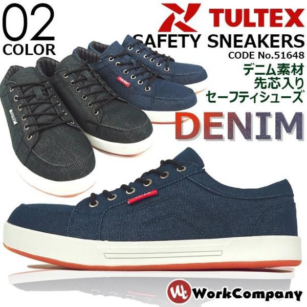 安全靴 タルテックス AZ-51648 ローカット TULTEX 作業靴 おしゃれ アイトス AITOZ