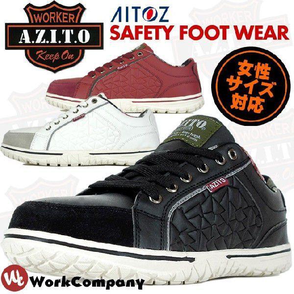 安全靴 アジト AZ-51701 セーフティシューズ ローカット メンズ レディース AZITO 作業靴 おしゃれ