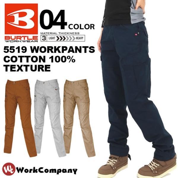 作業服 レディース カーゴパンツ バートル 日本製綿100%素材 作業着 作業ズボン BUTLE 5519|workcompany
