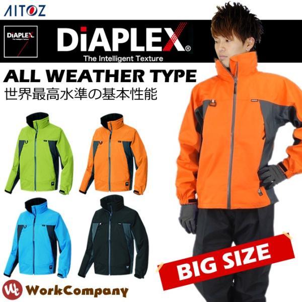 全天候型ジャケット DiAPLEX(ディアプレックス) 作業服 ナイロンブルゾン 大寸(3L〜5L) 送料無料 あすつく|workcompany