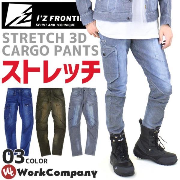 作業着 ストレッチ 3D カーゴパンツ デニム アイズフロンティア 7342 メンズ オールシーズン 作業ズボン 作業服|workcompany
