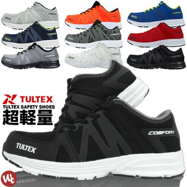 安全靴タルテックスAZ-51649軽量メンズレディースメッシュTULTEX作業靴おしゃれアイトスAITOZ