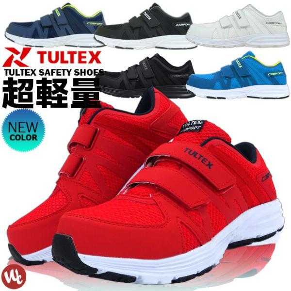 安全靴 タルテックス AZ-51651 軽量 メンズ レディース ローカット メッシュ マジック 作業靴 おしゃれ TULTEX アイトス AITOZ