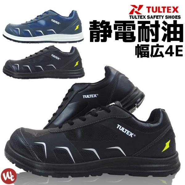 安全靴 スニーカー TULTEX タルテックス AZ-51656 ローカット AITOZ アイトス メンズ 耐油 静電 JSAA-A種合格品 作業靴