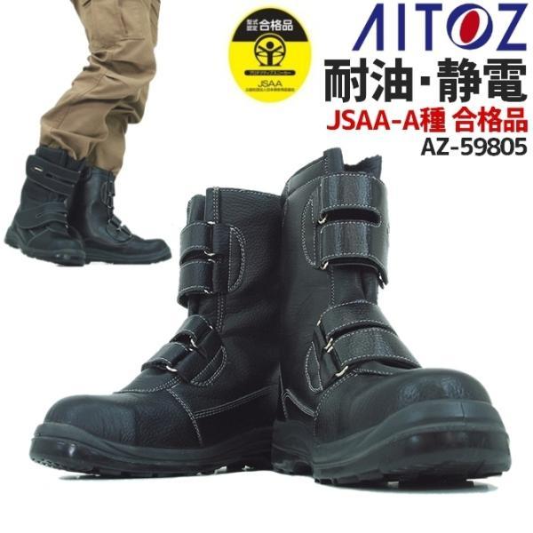安全靴 ブーツ 作業靴 アイトス マジックテープ ブラック AITOZ AZ-59805