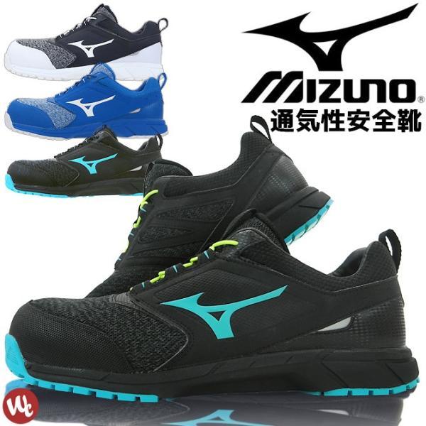 サイズ交換無料 安全靴 スニーカー ミズノ(MIZUNO) オールマイティ ALMIGHTY ES31L F1GA1903 ゴム紐タイプ 3カラー ローカット|workcompany