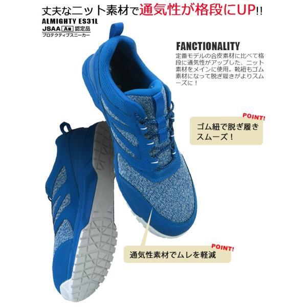サイズ交換無料 安全靴 スニーカー ミズノ(MIZUNO) オールマイティ ALMIGHTY ES31L F1GA1903 ゴム紐タイプ 3カラー ローカット|workcompany|02