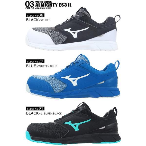 サイズ交換無料 安全靴 スニーカー ミズノ(MIZUNO) オールマイティ ALMIGHTY ES31L F1GA1903 ゴム紐タイプ 3カラー ローカット|workcompany|06