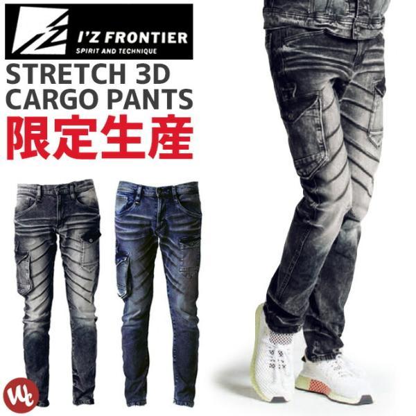作業服 ストレッチ3Dカーゴパンツ I'Z FRONTIER アイズフロンティア #7342S LimitedEdition IZ-7342S メンズ オールシーズン 作業着 作業ズボン