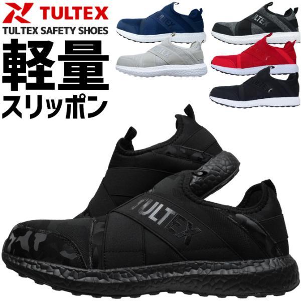安全靴 タルテックス 軽量 メンズ レディース スリッポン TULTEX ローカット ゴムストラップ スリップオン セーフティシューズ 作業靴 LX69180