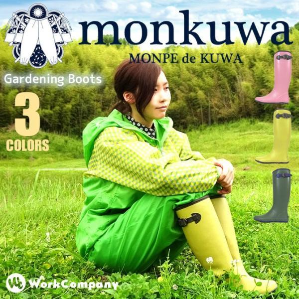 長靴 monkuwa(モンクワ) アグリロングブーツ MK36140 先芯なしタイプ レディース(女性用)|workcompany