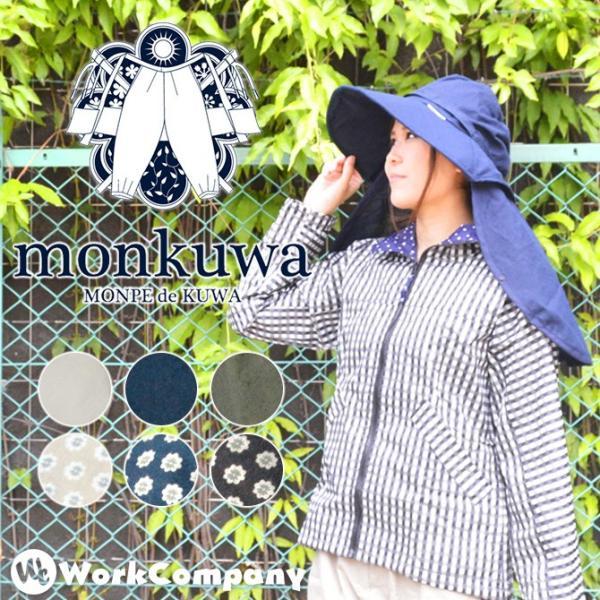 1枚までネコポス可 monkuwa(モンクワ) Wガーゼ2WAY帽子 MK38181 6カラー ガーデニング UVカット 日除け 農業 レディース 女性用 帽子|workcompany