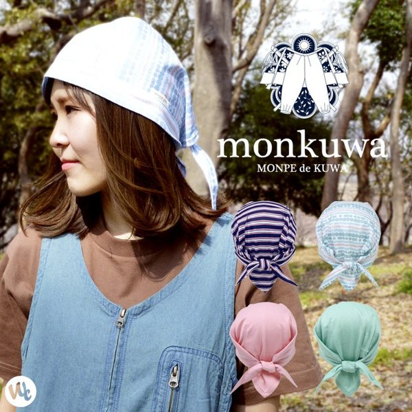 4枚までネコポス可 ポリスムスバンダナキャップ monkuwa(モンクワ) MK39187 レディース 4カラー ガーデニング 農作業 UVカット|workcompany
