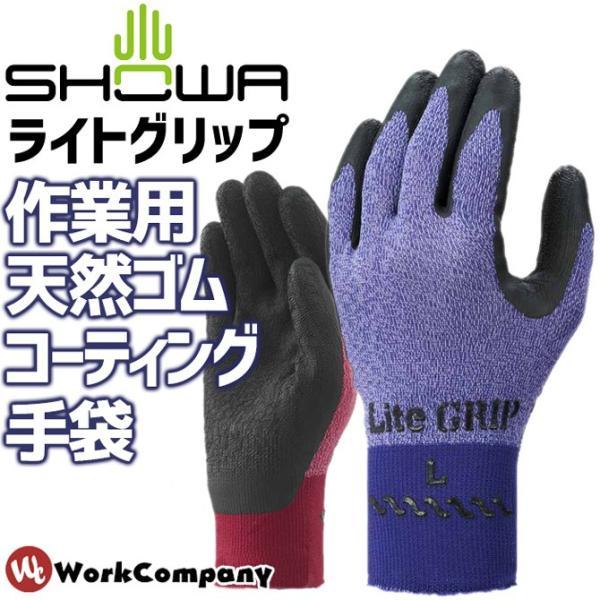 3点までネコポス可 作業手袋 ライトグリップ No.341 背抜きゴム張り手袋 ワーキンググローブ