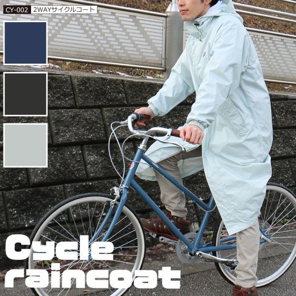 2WAYサイクルコート/CY-002 レインコート 自転車 通勤 送料無料|workerbee