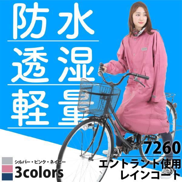 レインコート ロング 自転車 メンズ カッパ 雨具 バイク 大き目 ゆったり 雨コート 防水 透湿 エントラントレインコート 7260 workerbee 03