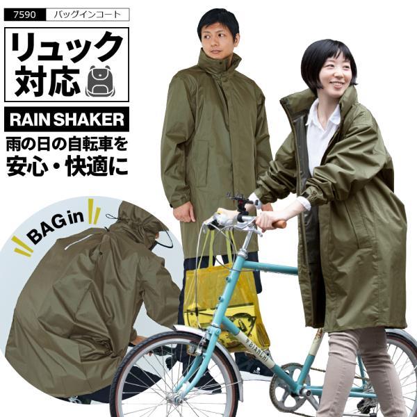 レインコート自転車リュック通学通勤ビジネス回転フード防水透湿軽量メンズレディースバイクレインウェア7590バッグインコート