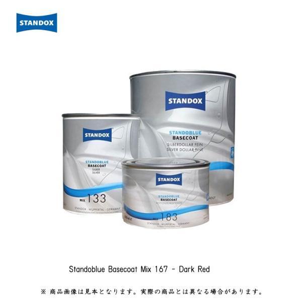 アクサルタ スタンドブルー水性ベースコート[02050167]MIX167 ダークレッド 0.5L[取寄]