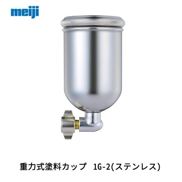 明治機械製作所 重力式塗料カップ 1G-2(ステンレス) 0.15L[取寄]