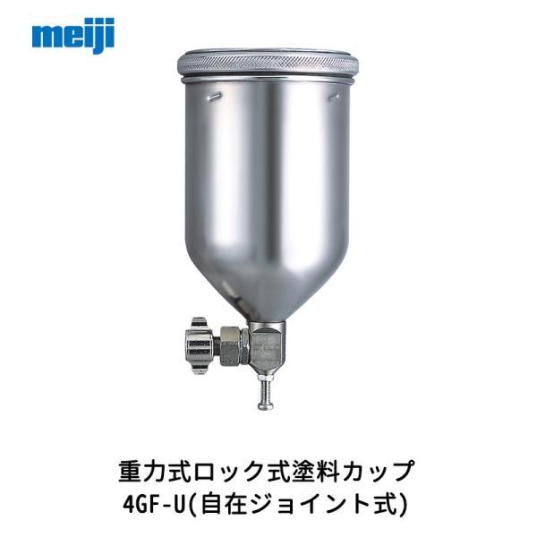 明治機械製作所 重力式ロック式塗料カップ 4GF-U(自在ジョイント式) 0.45L[取寄]