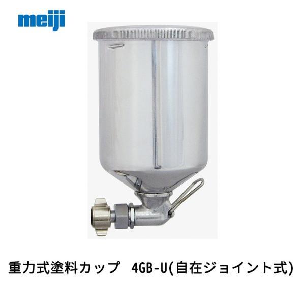 明治機械製作所 重力式塗料カップ 4GB-U(自在ジョイント式) 0.45L[取寄]