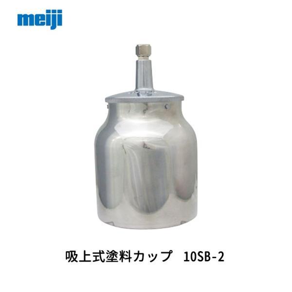 明治機械製作所 吸上式塗料カップ 10SB-2 1.00L[取寄]