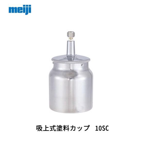 明治機械製作所 吸上式塗料カップ 10SC 1.00L[取寄]