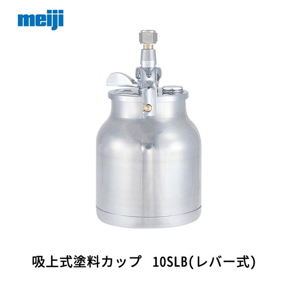 明治機械製作所 吸上式塗料カップ 10SLB(レバー式) 1.00L[取寄]