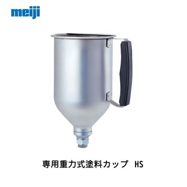 明治機械製作所 専用重力式塗料カップ HS 1.50L[取寄]