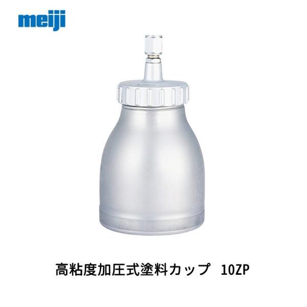 明治機械製作所 高粘度加圧式塗料カップ 10ZP 1.00L[取寄]