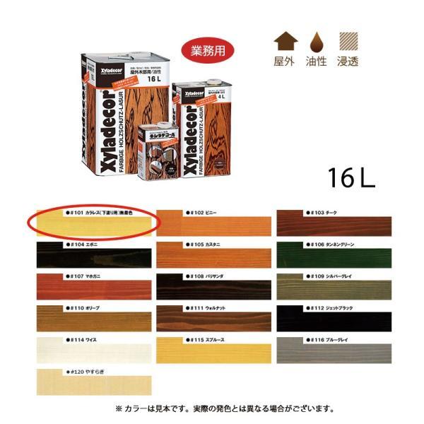 大阪ガスケミカル 木材保護塗料油性 キシラデコール #101 カラレス(下塗り専用) 16L[取寄]