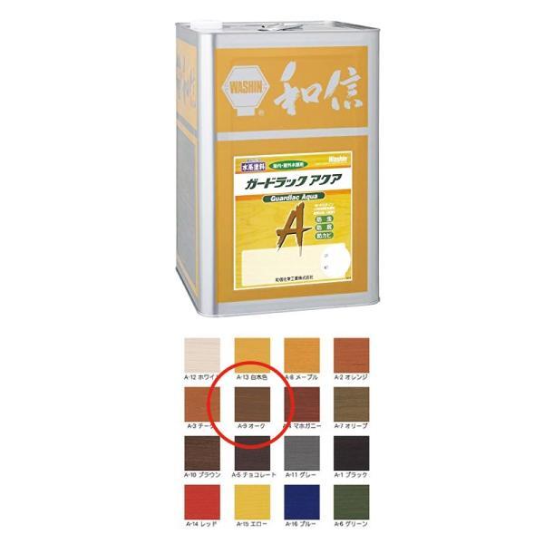 [個別送料]和信化学工業 環境対応木材保護塗料 ガードラックアクア A-9 オーク 14kg [取寄]