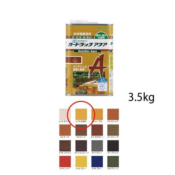 和信化学工業 環境対応木材保護塗料 ガードラックアクア A-13 白木色 3.5kg [取寄]