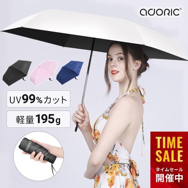 5倍 折りたたみ傘晴雨兼用超軽量折り畳み傘遮光メンズレディースケース付き日傘ホワイトネイビーブラックピンク