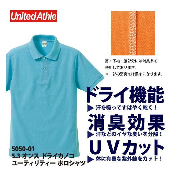 ユナイテッドアスレ ポロシャツ 5050/5.3オンス (3着送料無料)|workpro|02