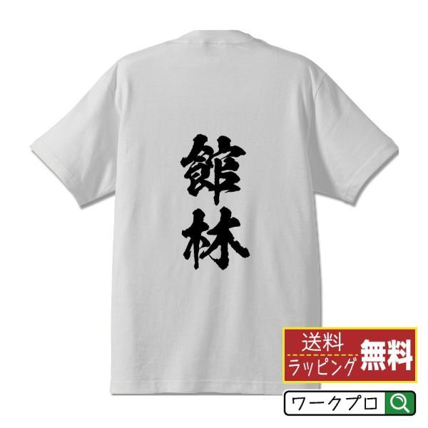館林 オリジナル Tシャツ 書道家が書く プリント Tシャツ ( 群馬 ) メンズ レディース キッズ|workpro