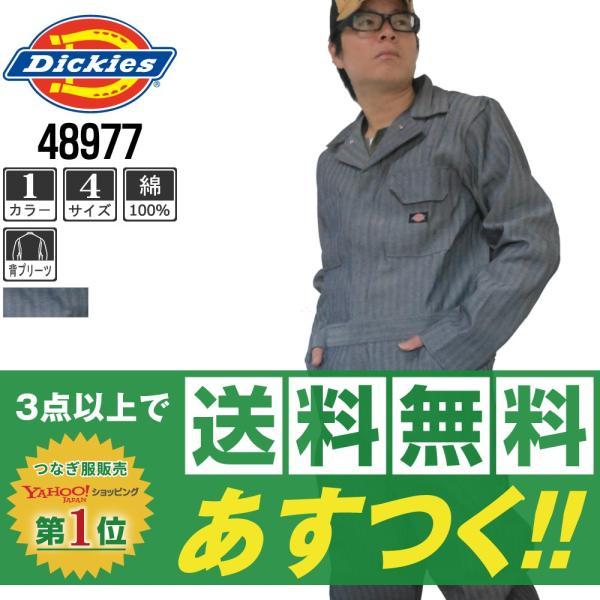 ディッキーズ つなぎ 長袖 48977 フィッシャーストライプ ヒッコリー (サイズ保証)|workpro