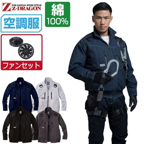 空調服 セット (ファンセット) Z-DRAGON ジィードラゴン 長袖 ブルゾン フルハーネス対応 綿100% 74110