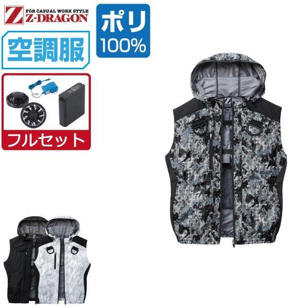 空調服 セット (フルセット) Z-DRAGON ジィードラゴン ベスト フード付 フルハーネス対応 遮熱-3℃ 74200