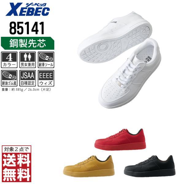 ジーベック 安全靴 スニーカー 男女兼用 耐滑 耐油 先芯入り 85141 セーフティーシューズ おしゃれ 女性用サイズ対応