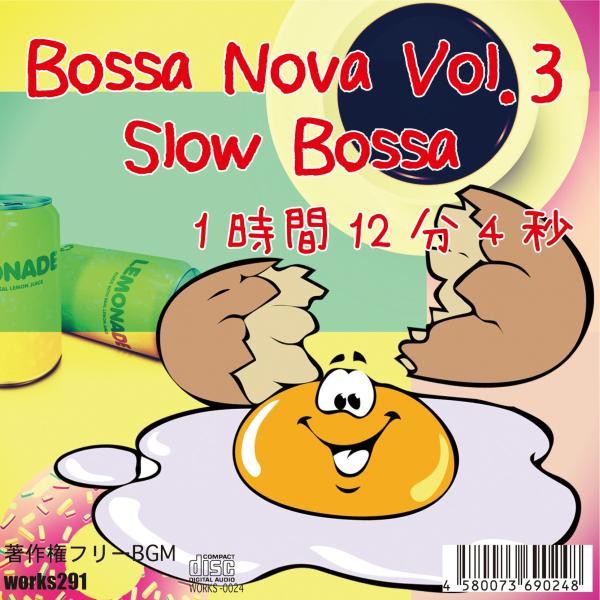 【著作権フリーBGM】【LIVE配信や店舗BGMにオススメ】Bossa Nova Vol.3 Slow Bossa 1時間12分4秒 癒しの音楽 JASRAC申請不要