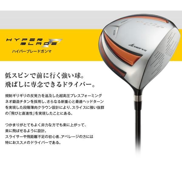 ゴルフ クラブ ドライバー SLE適合 ワークスゴルフ ハイパーブレードガンマ USTマミヤシャフト仕様|worksgolf|09