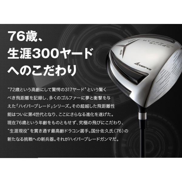 ゴルフ クラブ ドライバー SLE適合 ワークスゴルフ ハイパーブレードガンマ ブラック USTマミヤシャフト仕様 worksgolf 15