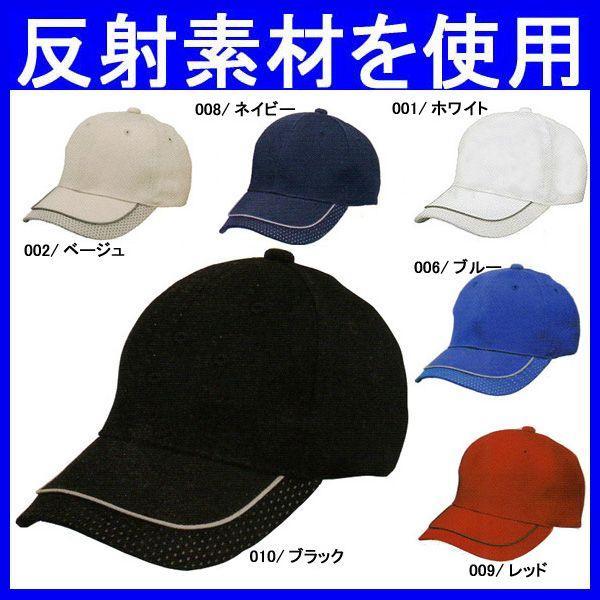 帽子 キャップ 作業帽子 作業用 作業服 作業着 リフレクターキャップ 反射素材 綿100%(ai-AZ-66301)|workshopgorilla