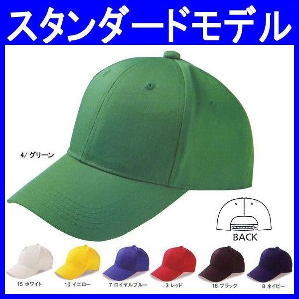 ・帽子 キャップ 作業帽子 作業用 作業服 作業着 リーズナブルキャップ ポリエステル65%・綿35%(bo-MC6617)|workshopgorilla