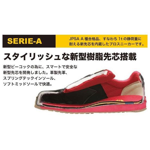 安全靴/作業靴/ディアドラ/DIADORA/スニーカー/ピーコック/作業服 甲被:牛クロム革・人工皮革(do-PEACOCK)|workshopgorilla|02