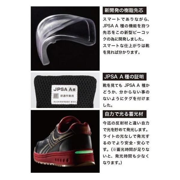 安全靴/作業靴/ディアドラ/DIADORA/スニーカー/ピーコック/作業服 甲被:牛クロム革・人工皮革(do-PEACOCK)|workshopgorilla|03
