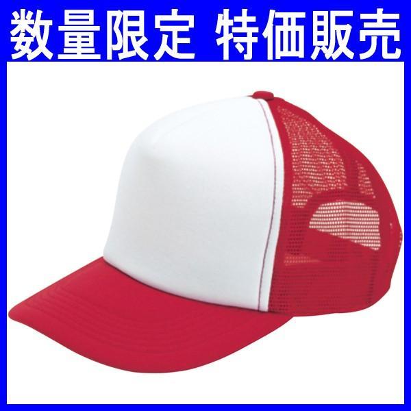 数量限定 特価 帽子 キャップ 作業帽子 作業服 作業着 アメリカンキャップ ポリエステル100%(ksz-6615-013)