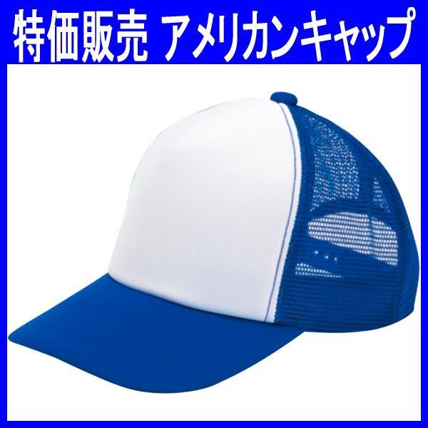数量限定 特価 帽子 キャップ 作業帽子 作業服 作業着 アメリカンキャップ ポリエステル100%(ksz-6615-017)