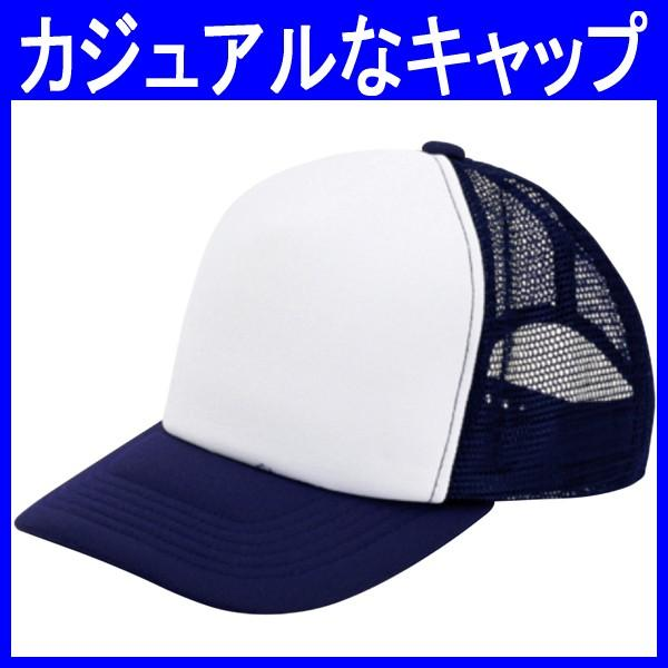 数量限定 特価 帽子 キャップ 作業帽子 作業服 作業着 アメリカンキャップ ポリエステル100%(ksz-6615-018)